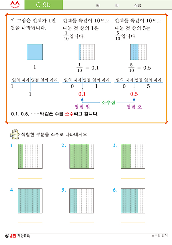 math_vol5_box3